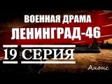 Сериал: Ленинград 46. 19 Серия. Анонс.