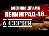 Сериал: Ленинград 46. 6 Серия. Анонс.