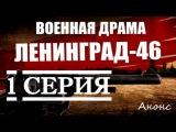 Сериал Ленинград 46. 1 серия. Анонс