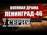 Сериал: Ленинград 46. 7 Серия. Анонс.