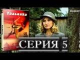 Тальянка. Сериал. 5 серия. 2016