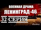 Сериал: Ленинград 46. 32 Серия. Анонс.