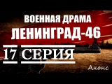 Сериал: Ленинград 46. 17 Серия. Анонс.