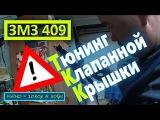 УАЗ Патриот. Тюнинг клапанной крышки, ЗМЗ-409