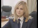 Прокурор Крыма Наталья Поклонская проведет в Феодосии личный приём граждан