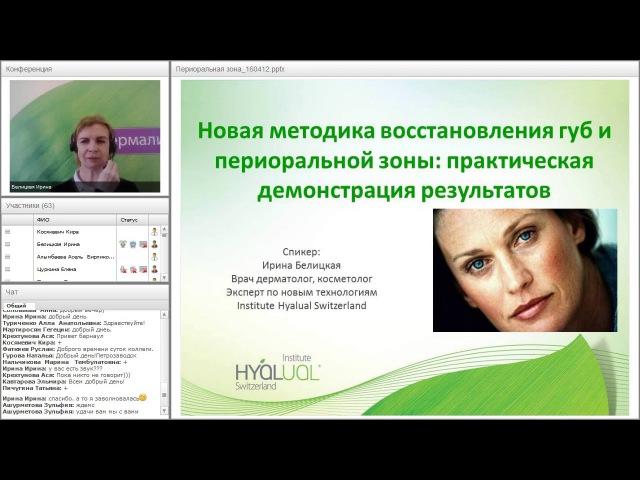 Новая методика восстановления губ и периоральной зоны: практическая демонстрация результатов