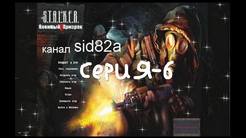 S.T.A.L.K.E.R. З. П. мод наёмный призрак-2 6