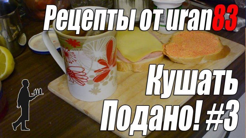 Завтрак Ютубера, Бутерброды и йогурт. Рецепты от uran83. Кушать подано 3