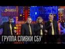 Группа Сливки СБУ, Наливайченко, Ярема, Аваков, Гелетей Вечерний Квартал 18. 10. 2014