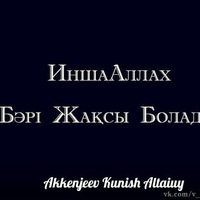 Куаныш Аккенжеев