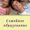 Семейное образование в Самарской области