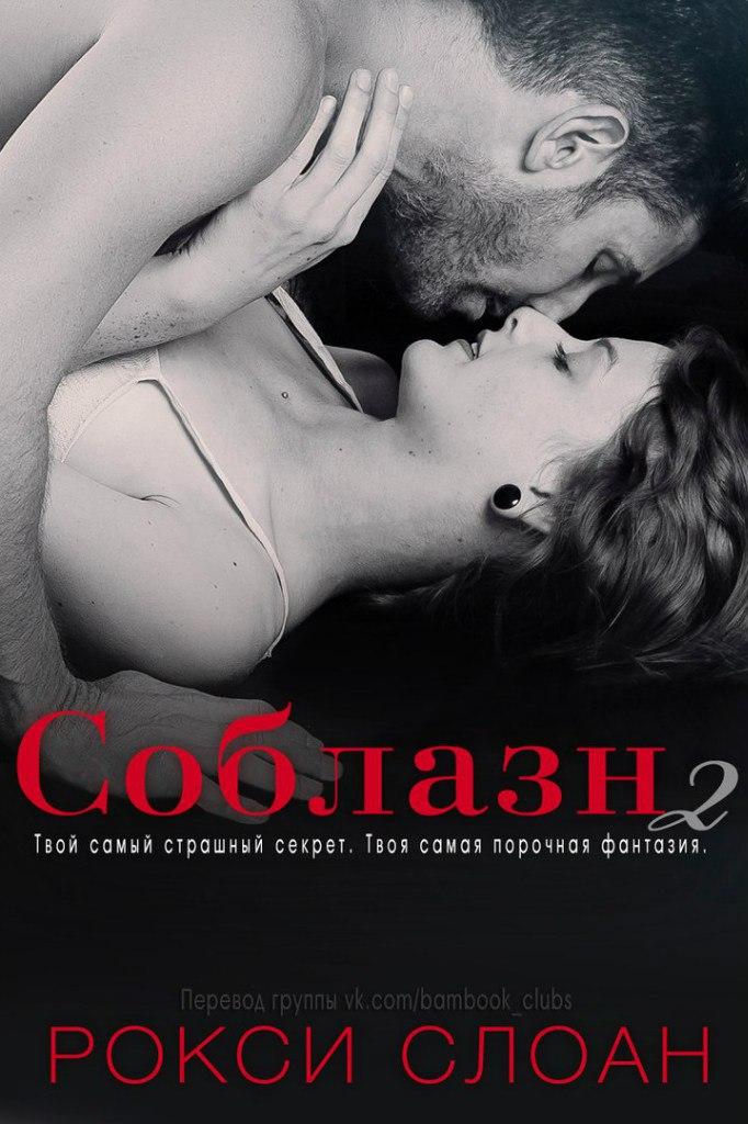 Соблазн 2 - Рокси_Слоан