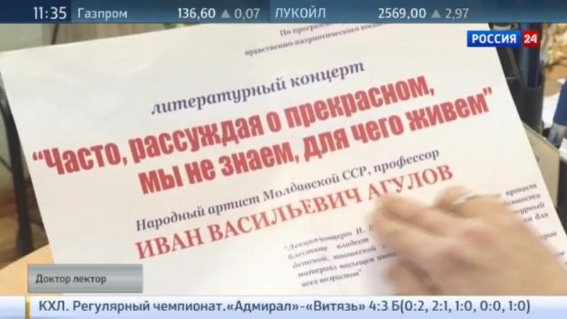 Доктор лектор Специальный репортаж Александра Лукьянова