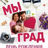 Официальная группа Сити-парка «Град» | Воронеж