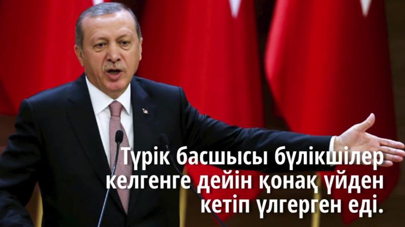 Ердоғанды ұстамақ болған 9 сарбаз қамауға алынды