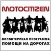 MotoCitizen - МотоГраждане