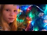 «С моей стены» под музыку Принцесса Авеню - Слеза  (Remix). Picrolla
