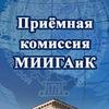 Приёмная комиссия МИИГАиК