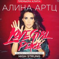 Абсолютно обнаженная Алина Артц и другие голые звезды на Starsru.ru