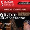 Alizbar&Ann'Sannat: Волшебные сказки арфы