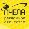 ПЧЕЛА Рекламное агентство Братск Иркутск