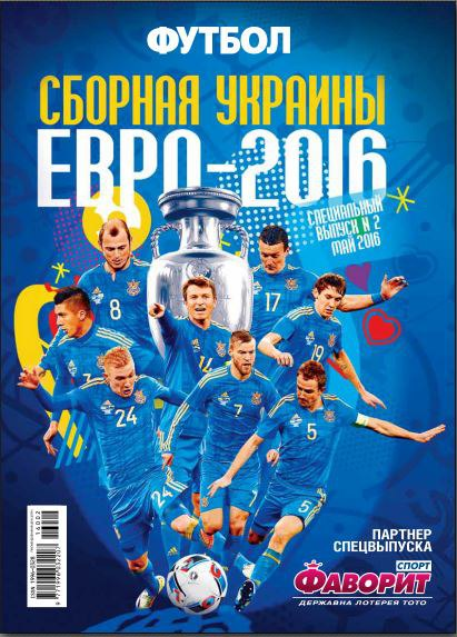 ЕВРО-2016 - Страница 3 PD1jVFdaU4I