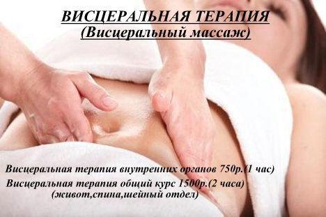 Старославянский висцеральный массаж