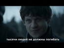 Игра Престолов 6 сезон 9 серия. Промо в HD на русском!