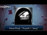 Хиджаб & Запад - Шейх Хамза Юсуф