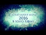 НОВОГОДНЯЯ НОЧЬ 2016 В SOHO ROOMS!