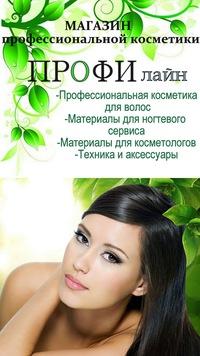 Магазины профессиональной косметики брест