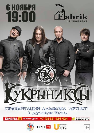 Билеты на концерт в оренбурге от прямых билеты в кино синема набережные челны