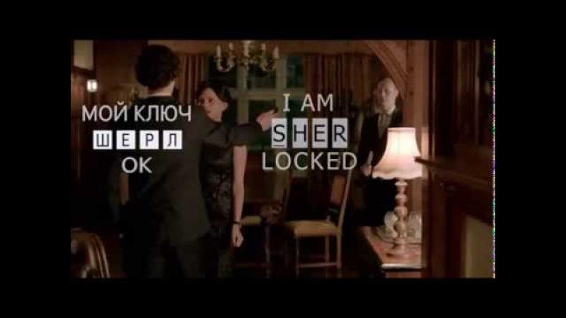 Шерлок и Ирен Адлер (Лучший момент. Пароль Ирен Адлер)