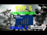 ТОП 5 самых ИМБОВЫХ(Дизбалансных) вещей в Warface