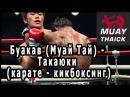 Буакав Муай Тай против Такаюки карате - кикбоксинг