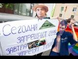 ШпакPRO№6 - Защищаю геев и лезбиянок