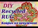 Amimon Rag Rug from recycled Вяжем красивый коврик из ненужной одежды. Rag rug