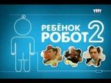 Андрей Губин и Юлия Беретта в программе Ребёнок-Робот (2007)