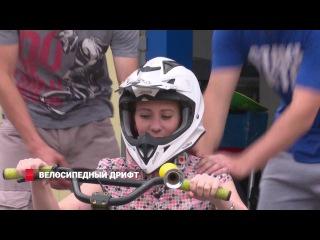 Дрифт на велосипеде: новый вид спорта во Владивостоке