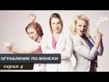 Ограбление по-женски 4 серия (2014) HD 1080p