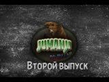 Джуманджи по русски выпуск 2 сезон 1