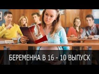Беременна в 16   Вагітна у 16   Сезон 1, Выпуск 10