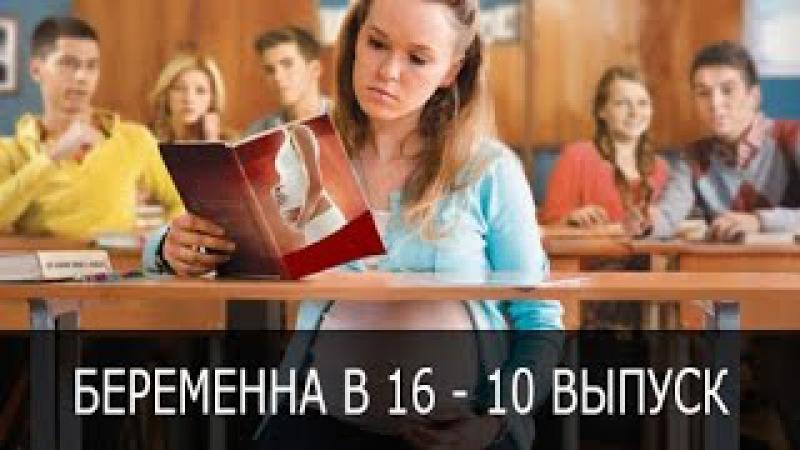 Беременна в 16 | Вагітна у 16 | Сезон 1, Выпуск 10