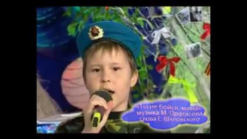 Ты не бойся, мама! Павел Канин 9 лет