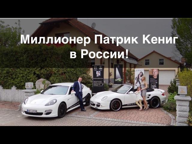 Семинар Миллионера Патрик Кениг в России!