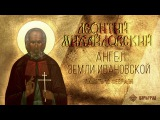 Ангел Ивановской земли 10 февраля  память преподобного Леонтия Михайловского