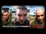 Вся правда о командировках русских солдат на Донбасс (18+)