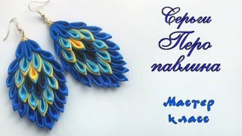 Серьги канзаши Перо павлина из атласных лент Мастер класс. Earrings Peacock Feather satin ribbon