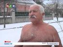 Сюжет – С голым торсом и зимой и летом