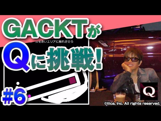 TAKUMIとへんみが悪戦苦闘! GACKT × Q 6 【ネスレプレゼンツ GACKTなゲーム!? 帰ってき12